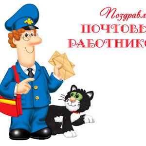 Поздравления для почтового работника