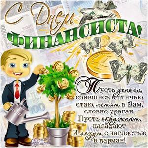 Сценарий на день финансового работника в