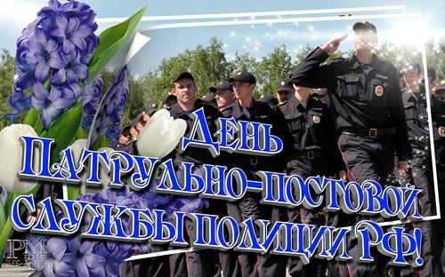 Поздравления ко дню патрульно постовой службе полиции