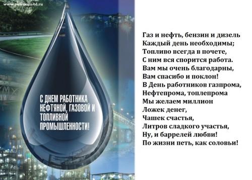 с днем работника нефтяной и газовой промышленности поздравления Guahoo Известная финская
