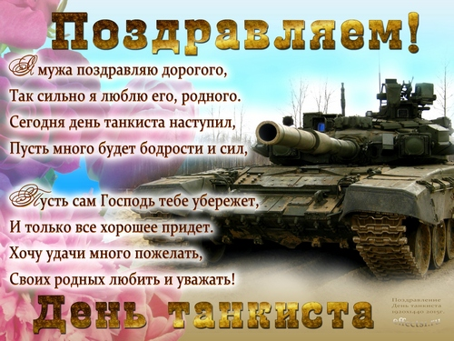 Поздравление любимому танкисту