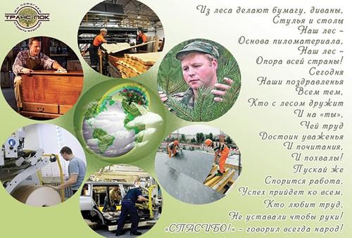 Поздравления с днем лесной и деревообрабатывающей промышленности