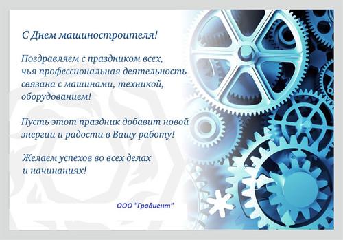Поздравления к дню машиностроителя