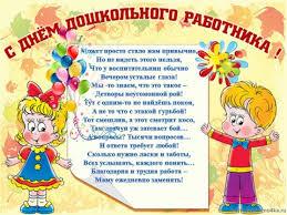 С днем дошкольного работника! Поздравление к празднику картинка