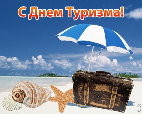 Поздравления к всемирный день туризма