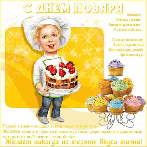 Картинки с поваром поздравление