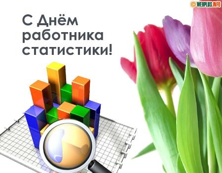 Поздравления дня работника статистики