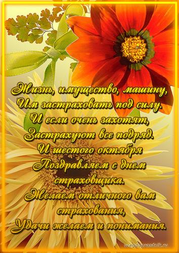 день росгосстрах 6 октября период