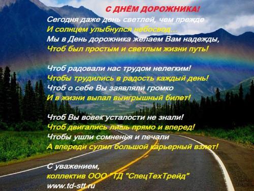 День дорожника поздравления