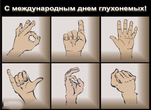 С днём рождения для глухо-не