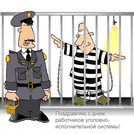 Поздравления в день уголовно исполнительной системы