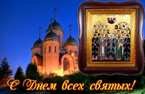 Открытка с днем всех святых картинки