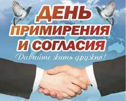 Открытка. День примирения и согласия. Давайте жить дружно! картинка