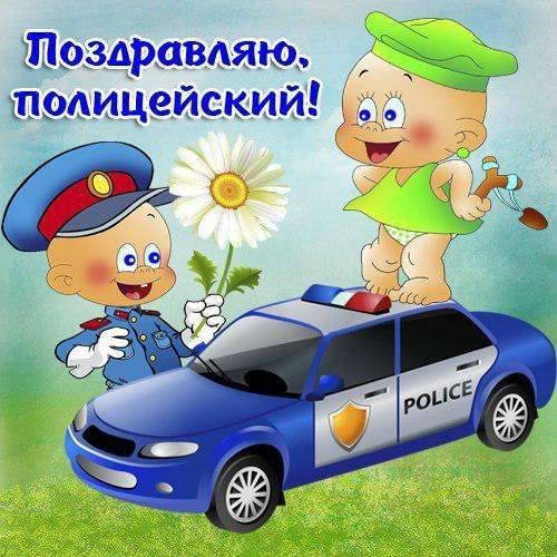 Поздравление в картинках прикольные с днем полиции