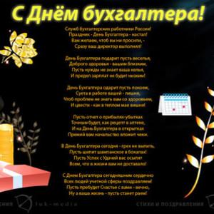 Поздравления с днем главного бухгалтера 21 апреля 56