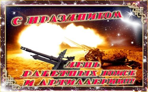 сериале день артиллерии поздравления любимого ситуации заключается