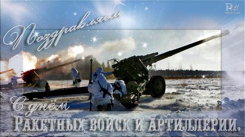 поздравления картинки ракетных иартилерии