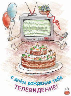 Поздравления с днём рождения канала