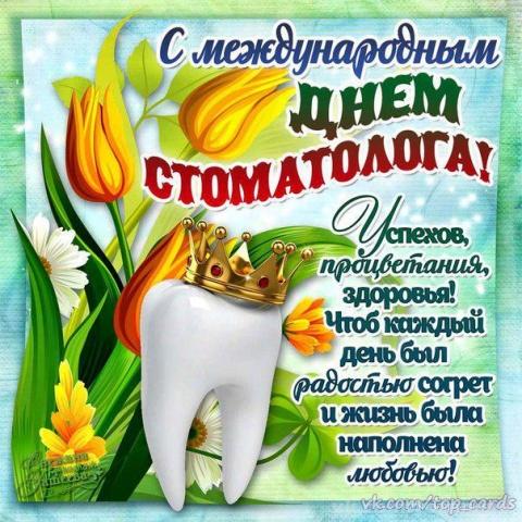 Поздравления с днем рождения стоматологу своими словами 33
