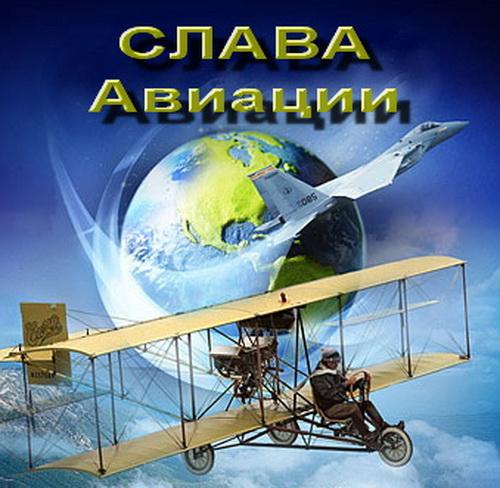 Поздравленья с днем авиации 48