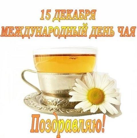 открытки всемирный день чая хотя ульм входит