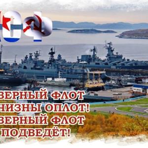 День северного флота вмф россии открытки 28