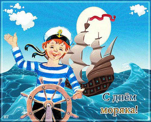 Поздравление с днем моряка любимому 16