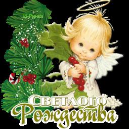 Светлого Рождества.Ангелочек картинка