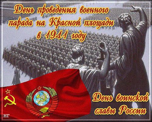 7 ноября парад открытки выполнены