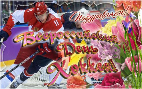 Хоккейные открытки на 8 марта