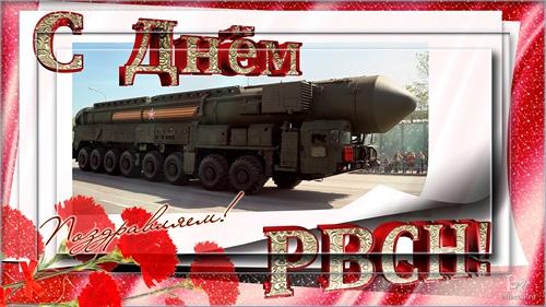 Картинки для, открытки ракетных войск стратегического назначения