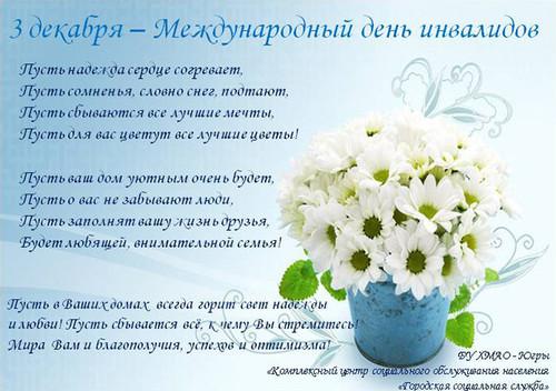 Стихи и поздравления к дню инвалидов